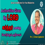 Authorities Given By Lord